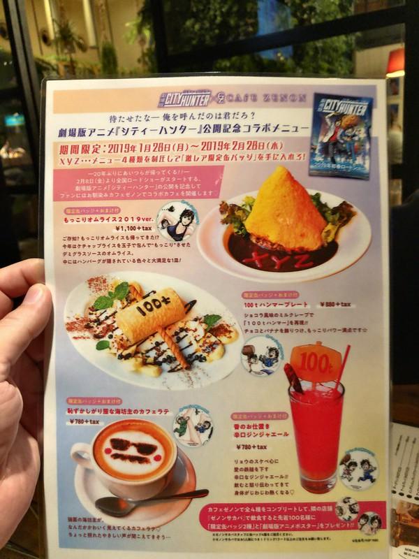 劇場版シティーハンター公開記念コラボメニュー CAFE ZENON