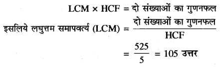 RBSE Solutions for Class 10 Maths Chapter 2 वास्तविक संख्याएँ Additional Questions 13