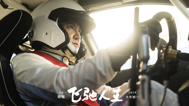 Shen Teng Pegasus Movie