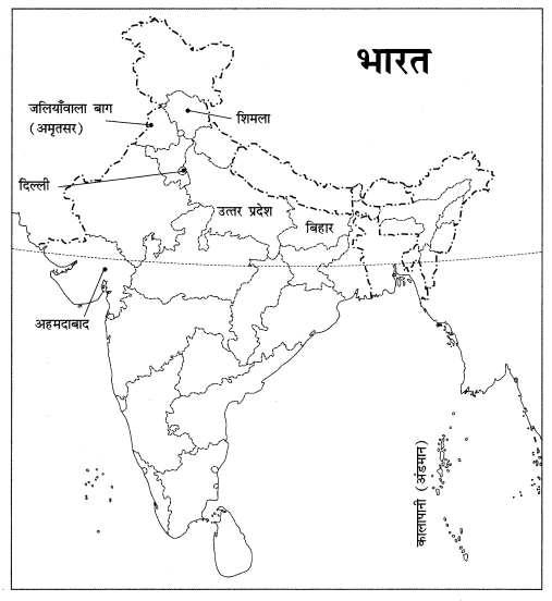 NCERT Solutions for Class 9 Hindi Sparsh Chapter 8 शक्र तारे के समान 1