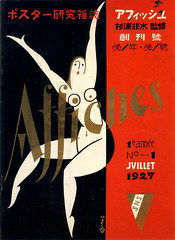 """Cover of """"Affiches"""" magazine issue #1, 1927 • <a style=""""font-size:0.8em;"""" href=""""http://www.flickr.com/photos/66379360@N02/6959786680/"""" target=""""_blank"""">View on Flickr</a>"""