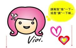 [2013福建]小三通來去廈門~啟乘揭開序幕 @VIVIYU小世界