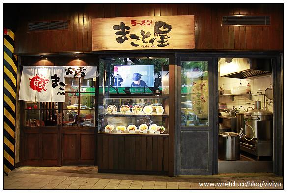 [台北.美食]誠屋拉麵~雙連捷運站周邊美食 @VIVIYU小世界