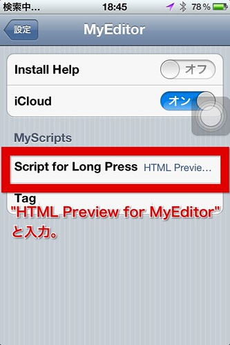 MyScriptsのScript for Long Pressに