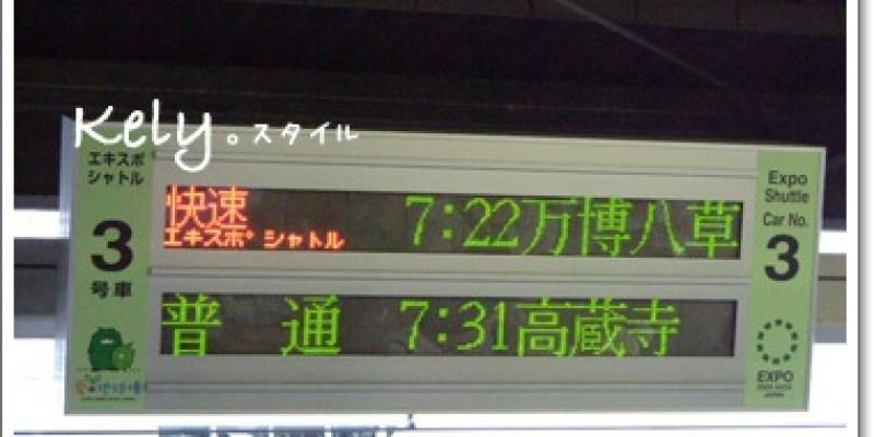 日本》名古屋 - 愛‧地球博覽之地球博走走篇☆Travel in JAPAN & EXPO
