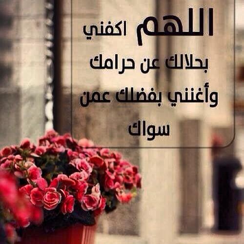دعاء الهم و الحزن اللهم إني عبدك ابن عبدك ابن أمتك ناصيتي