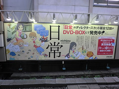 """Akiba Ads 3 • <a style=""""font-size:0.8em;"""" href=""""http://www.flickr.com/photos/66379360@N02/8614749802/"""" target=""""_blank"""">View on Flickr</a>"""