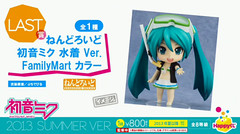 "Hatsune Lottery 15 • <a style=""font-size:0.8em;"" href=""http://www.flickr.com/photos/66379360@N02/8754063982/"" target=""_blank"">View on Flickr</a>"