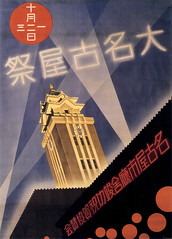 "Grand Nagoya Festival poster by Kenkichi Sugimoto, 1933 • <a style=""font-size:0.8em;"" href=""http://www.flickr.com/photos/66379360@N02/6959783630/"" target=""_blank"">View on Flickr</a>"