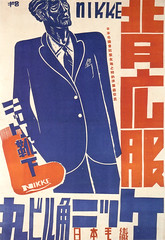 """Nikke business clothing poster ad by Gihachiro Okayama, 1931 • <a style=""""font-size:0.8em;"""" href=""""http://www.flickr.com/photos/66379360@N02/6959787512/"""" target=""""_blank"""">View on Flickr</a>"""