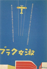 """""""Shukujo Club,"""" 1931 • <a style=""""font-size:0.8em;"""" href=""""http://www.flickr.com/photos/66379360@N02/7105856451/"""" target=""""_blank"""">View on Flickr</a>"""