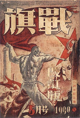 """""""Senki"""" magazine covers: May 1930 • <a style=""""font-size:0.8em;"""" href=""""http://www.flickr.com/photos/66379360@N02/7105854175/"""" target=""""_blank"""">View on Flickr</a>"""