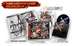 "Project X Zone Deluxe Pack 2 • <a style=""font-size:0.8em;"" href=""http://www.flickr.com/photos/66379360@N02/7459719972/"" target=""_blank"">View on Flickr</a>"