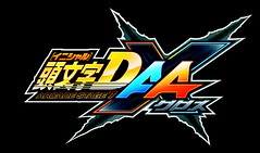 """Initial D Arcade 1 • <a style=""""font-size:0.8em;"""" href=""""http://www.flickr.com/photos/66379360@N02/7532719664/"""" target=""""_blank"""">View on Flickr</a>"""