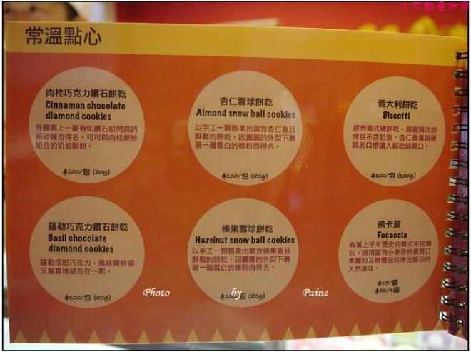台北公館雷斯理甜點下午茶 (14).JPG