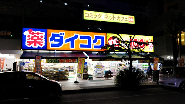 沖繩大國藥妝