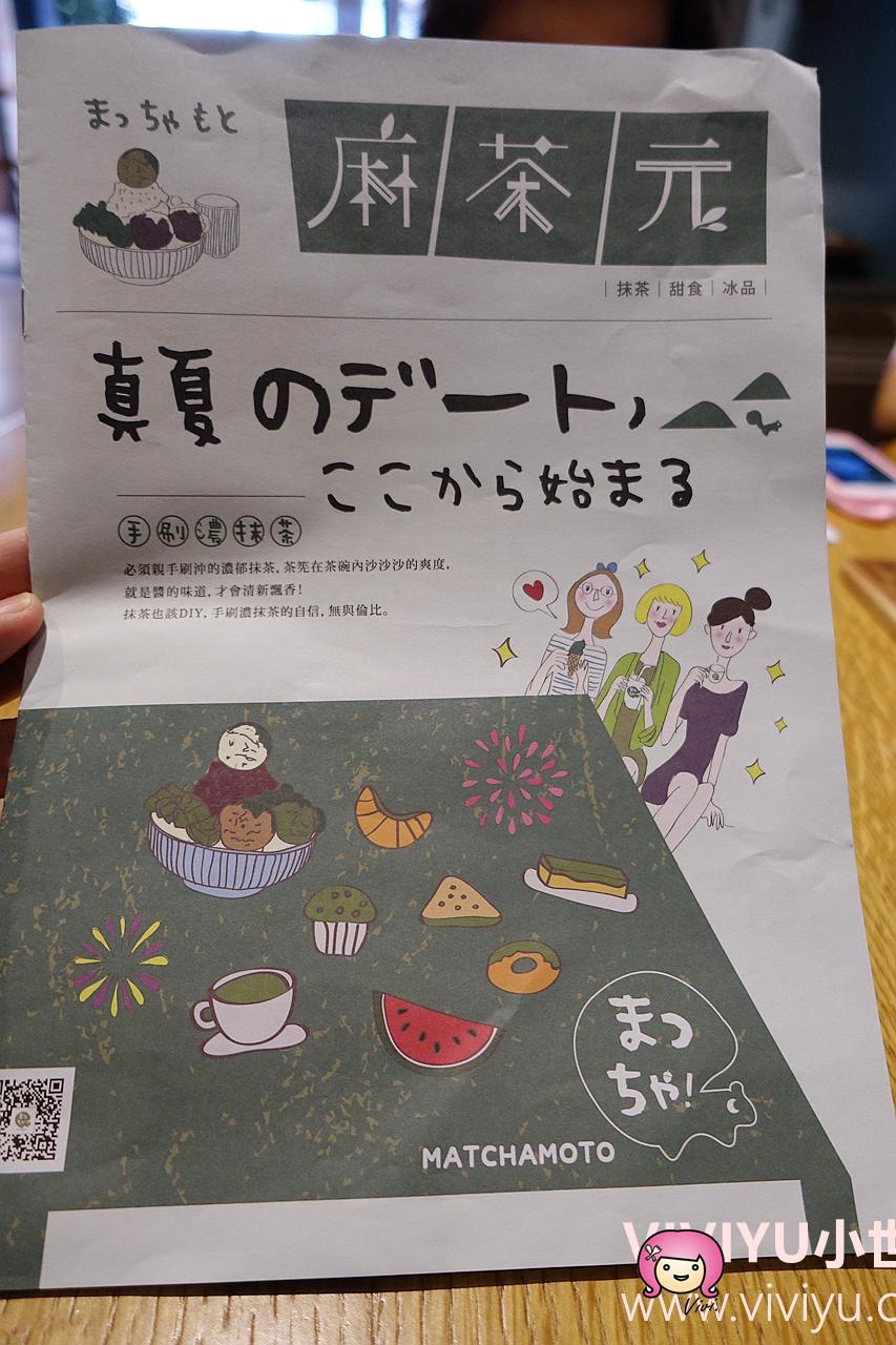 下午茶,南崁美食,抹茶,日式甜點,桃園美食,甜點,蘆竹美食,麻茶元matchamoto @VIVIYU小世界
