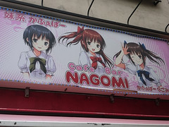 "Imouto-kei (little sister type) cafe bar ""Nagomi"" • <a style=""font-size:0.8em;"" href=""http://www.flickr.com/photos/66379360@N02/8231068734/"" target=""_blank"">View on Flickr</a>"