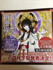 """xxxHOLiC Live Action 12 • <a style=""""font-size:0.8em;"""" href=""""http://www.flickr.com/photos/66379360@N02/8460213582/"""" target=""""_blank"""">View on Flickr</a>"""