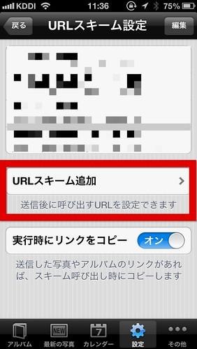 URLスキームを追加