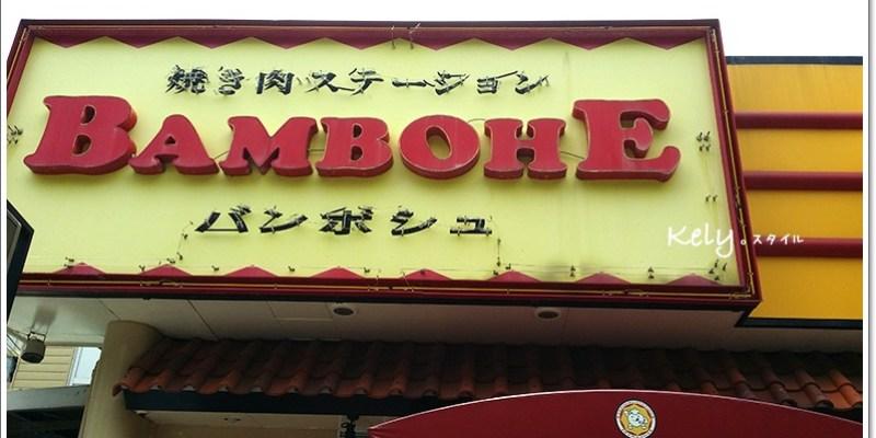 日本》BAMBOHE國際通上的燒肉吃到飽之沖繩篇☆Travel in Okinawa