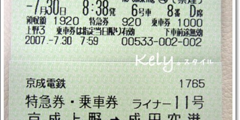 日本》鎌倉千陽號之紀念品後記篇☆Travel in Kamakura,JAPAN☆Thousand Sunny