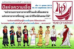 Year of Faith 2012 - 2013