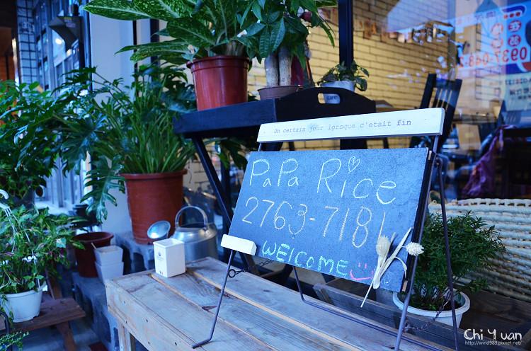 Pa Pa Rice03.jpg