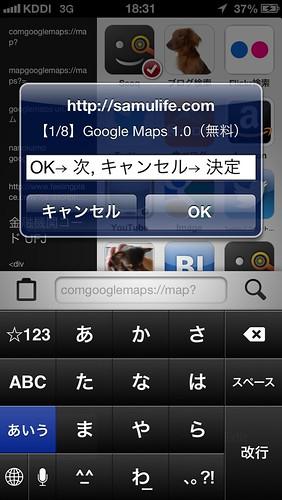 AppHtmlの要領で探して目的のアプリで決定
