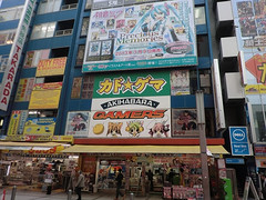 "Akiba Ads 10 • <a style=""font-size:0.8em;"" href=""http://www.flickr.com/photos/66379360@N02/8613641669/"" target=""_blank"">View on Flickr</a>"