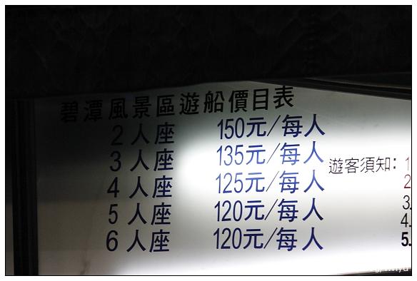 [新店.旅遊]新店大碧潭.鴨子船悠遊~夜晚河岸美景依舊 @VIVIYU小世界