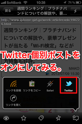 Twitter個別ポスト