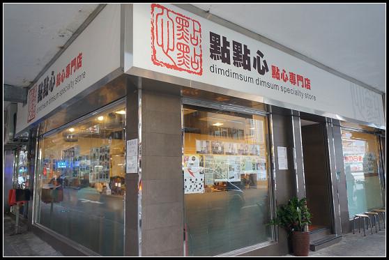 【2012 香港】點點心點心專門店。美國新聞周刊全球101家必吃餐廳 @ 佐敦 @ Meiko 愛敗家。甜點。旅行~ :: 痞客邦