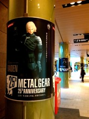 """Metal Gear Solid 25th 2 • <a style=""""font-size:0.8em;"""" href=""""http://www.flickr.com/photos/66379360@N02/7870211668/"""" target=""""_blank"""">View on Flickr</a>"""
