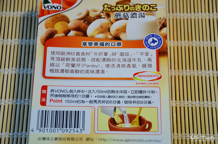 VONO蘑菇濃湯08.jpg