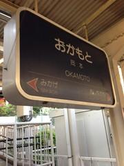 At 岡本駅 (Okamoto sta.)