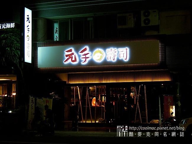 [臺中]元手壽司-公益東興店二訪 依舊不錯吃 | 酷麥克同名網誌
