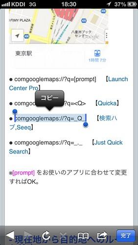 URLスキームをSeeqで探しておいてコピー