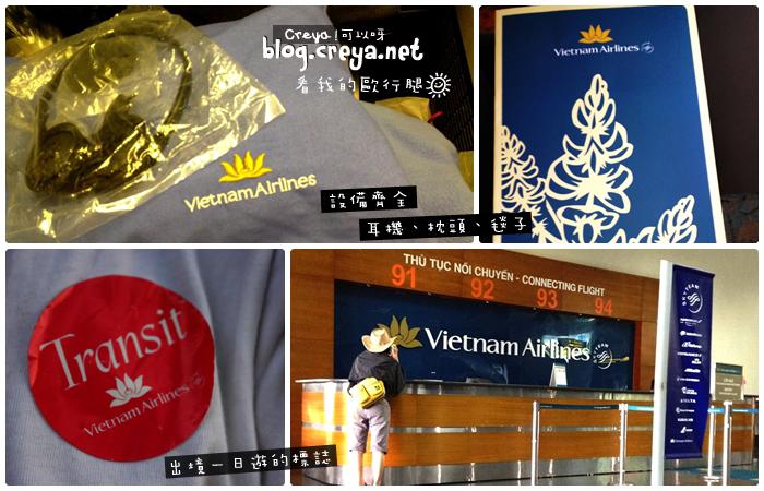 20130120| 看我的歐行腿| 越南航空讓歐行腿的夢越不難 07