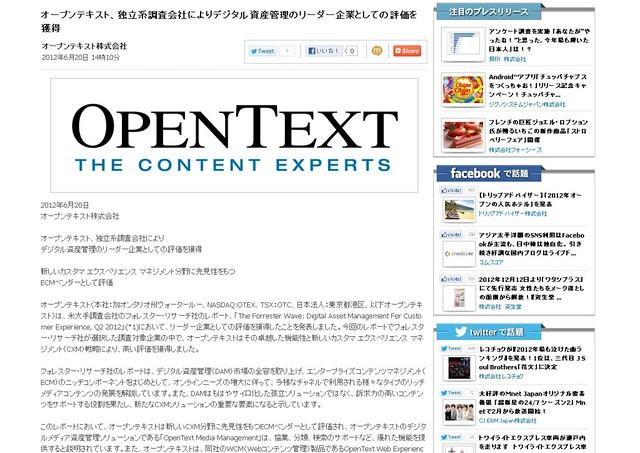 調査OpenText