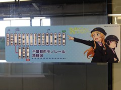 """Ore no Imouto monorail 19 • <a style=""""font-size:0.8em;"""" href=""""http://www.flickr.com/photos/66379360@N02/8620695093/"""" target=""""_blank"""">View on Flickr</a>"""