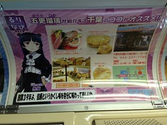 """Ore no Imouto monorail 27 • <a style=""""font-size:0.8em;"""" href=""""http://www.flickr.com/photos/66379360@N02/8621794790/"""" target=""""_blank"""">View on Flickr</a>"""