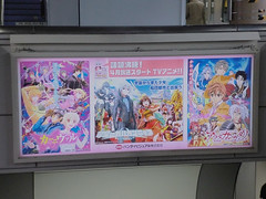 """Akiba Ads 4 • <a style=""""font-size:0.8em;"""" href=""""http://www.flickr.com/photos/66379360@N02/8613641867/"""" target=""""_blank"""">View on Flickr</a>"""