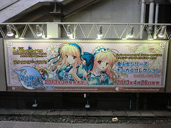"""Akiba Ads 2 • <a style=""""font-size:0.8em;"""" href=""""http://www.flickr.com/photos/66379360@N02/8613641967/"""" target=""""_blank"""">View on Flickr</a>"""