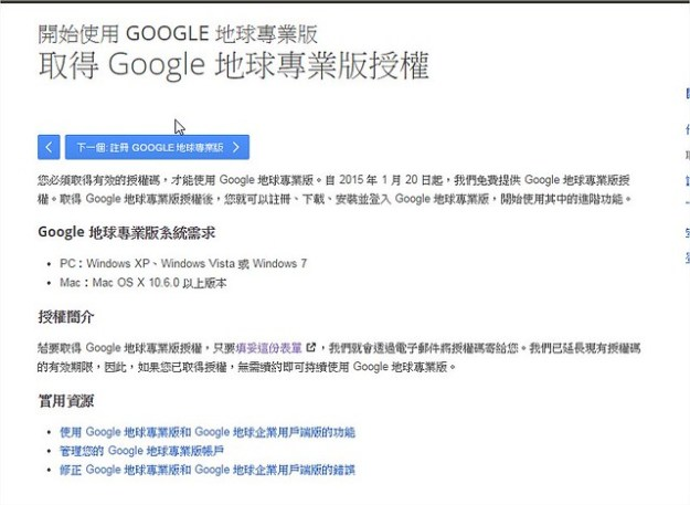 開始使用 GOOGLE 地球專業版 取得 Google 地球專業版授權