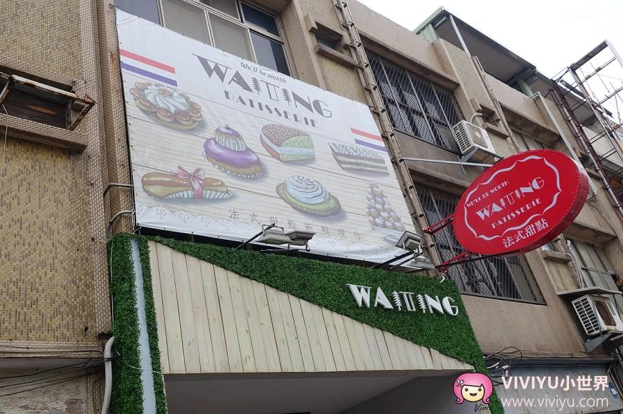 Waiting Patisserie 等等法式甜點,中壢甜點,中壢美食,桃園美食,蛋糕 @VIVIYU小世界