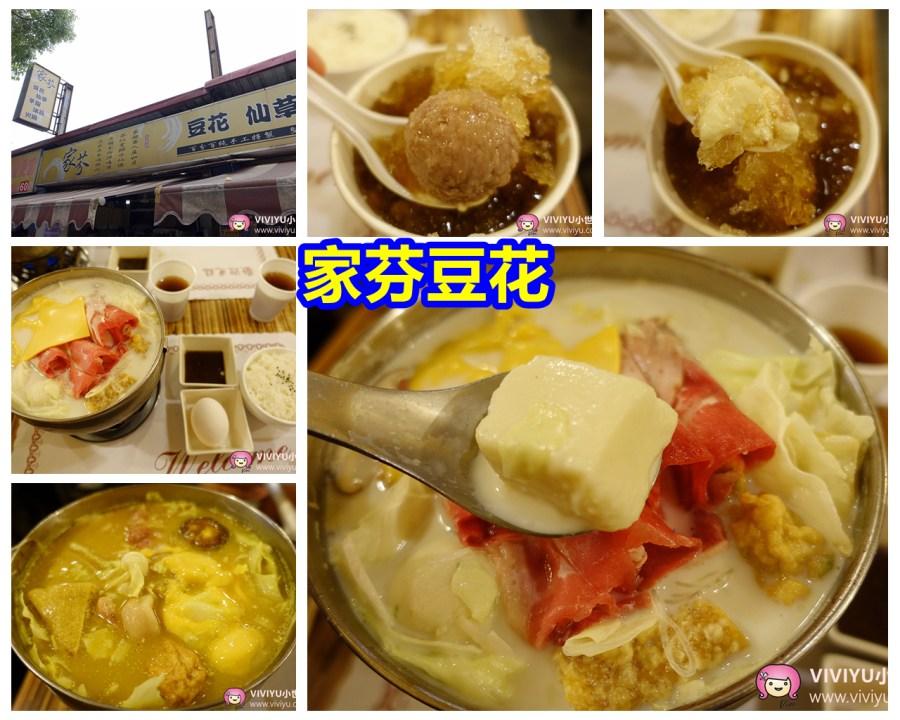 咖哩鍋,家芬豆花,林口美食,林口長庚,牛奶鍋,豆花 @VIVIYU小世界