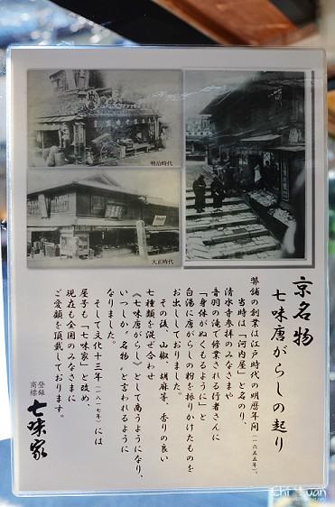 七味家本舖03.jpg