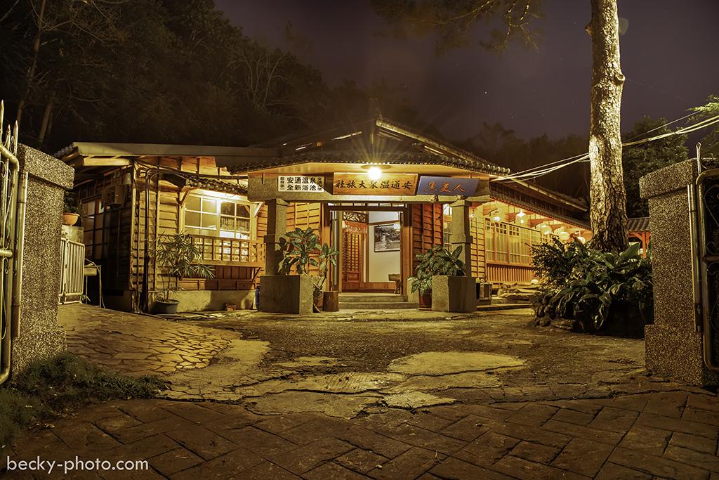 【花蓮】。你知道花蓮玉里有什麼景點嗎? 一處隱身在玉里的日式建築物『安通溫泉飯店旅社』 - [自己的小小 ...