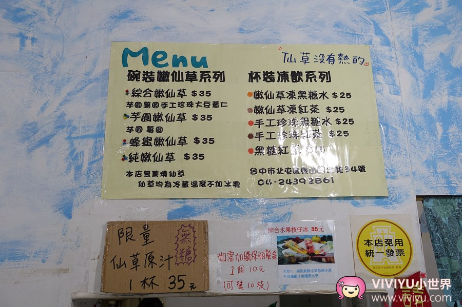 台中美食,大坑美食,新凍嫩仙草,水果枝仔冰 @VIVIYU小世界